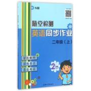 英语同步作业(2上N版)/随堂检测