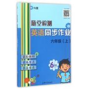 英语同步作业(6上N版)/随堂检测