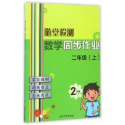 数学同步作业(2上)/随堂检测