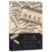 别来无恙(香港电影1997-2017)