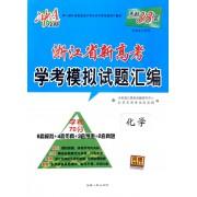 化学(学考70分)/浙江省新高考学考模拟试题汇编