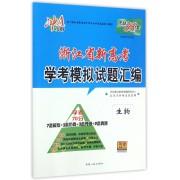 生物(学考70分)/浙江省新高考学考模拟试题汇编