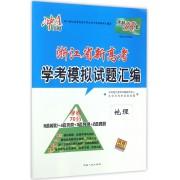地理(学考70分)/浙江省新高考学考模拟试题汇编