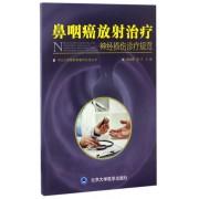 鼻咽癌放射治疗神经损伤诊疗规范/中山大学放射肿瘤学系列丛书
