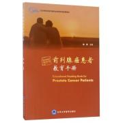 前列腺癌患者教育手册