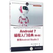 Android7编程入门经典(第4版)/移动开发经典丛书