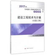 建设工程技术与计量(安装工程2017年版全国造价工程师执业资格考试经典题解)