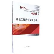 建设工程造价案例分析(2017年版全国造价工程师执业资格考试经典题解)