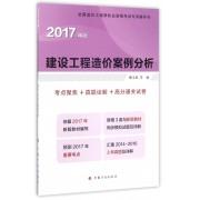 建设工程造价案例分析(考点聚焦+真题诠解+高分通关试卷2017年版全国造价工程师执业资格考试专用辅导书)