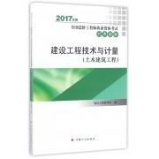 建设工程技术与计量(土木建筑工程2017年版全国造价工程师执业资格考试经典题解)
