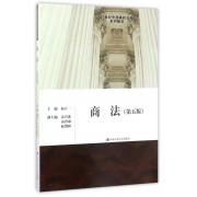 商法(第5版21世纪中国高校法学系列教材)