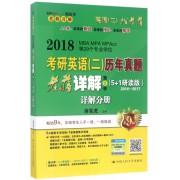 2018考研英语<二>历年真题老蒋详解(第2季5+1研读版2014-2017共3册第9版)