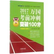 2017司法考试万国考前冲刺突破100分(卷1)