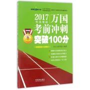 2017司法考试万国考前冲刺突破100分(卷2)
