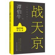 战天京(晚清军政传信录修订增补版)