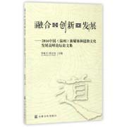 融合创新发展--2016中国<温州>新媒体和道教文化发展高峰论坛论文集