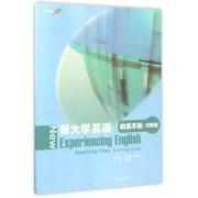 新大学英语教案手册(习察篇)