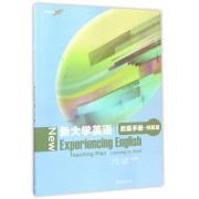 新大学英语教案手册(辨思篇)