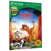 小鹿斑比(迪士尼英语家庭版)/不能错过的迪士尼双语经典电影故事