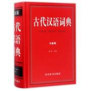 古代汉语词典(全新版)(精)