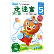 走迷宫(5岁修订版)/头脑开发丛书