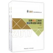 注册岩土工程师基础考试复习教程(上下)/2017执业资格考试丛书