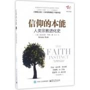 信仰的本能(人类宗教进化史)