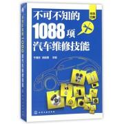 不可不知的1088项汽车维修技能(双色印刷)