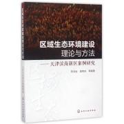 区域生态环境建设理论与方法--天津滨海新区案例研究