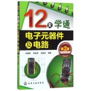 12天学通电子元器件及电路(第2版)