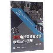 新型电控柴油发动机维修资料图集
