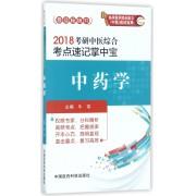 中药学/2018考研中医综合考点速记掌中宝
