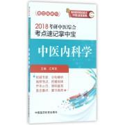 中医内科学/2018考研中医综合考点速记掌中宝