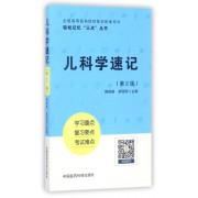 儿科学速记(第2版全国高等医药院校教材配套用书)/轻松记忆三点丛书