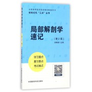 局部解剖学速记(第2版全国高等医药院校教材配套用书)/轻松记忆三点丛书