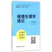 病理生理学速记(第2版全国高等医药院校教材配套用书)/轻松记忆三点丛书