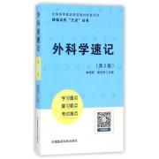 外科学速记(第2版全国高等医药院校教材配套用书)/轻松记忆三点丛书