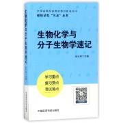 生物化学与分子生物学速记(全国高等医药院校教材配套用书)/轻松记忆三点丛书