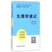 生理学速记(第2版全国高等医药院校教材配套用书)/轻松记忆三点丛书