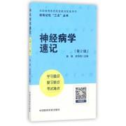神经病学速记(第2版全国高等医药院校教材配套用书)/轻松记忆三点丛书