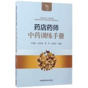 药店药师中药训练手册