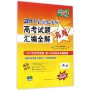 历史(2018高考必备)/2017全国各省市高考试题汇编全解