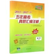 数学(文科2018高考必备)/2013-2017最新五年高考真题汇编详解