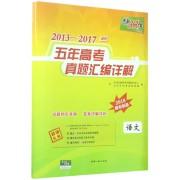 语文(2018高考必备)/2013-2017最新五年高考真题汇编详解