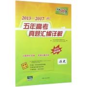 历史(2018高考必备)/2013-2017最新五年高考真题汇编详解
