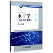 电工学(下电子技术十三五普通高等教育本科规划教材)
