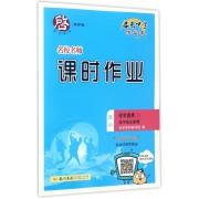 高中化学(选修JS化学反应原理)/启东中学作业本名师名校课时作业