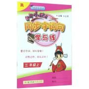 黄冈小状元同步字词句学与练(3上R同步专题类)