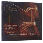 CD中央乐团中国交响乐团庆典音乐会<1956-2016>2碟装