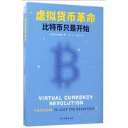 虚拟货币革命(比特币只是开始)(精)